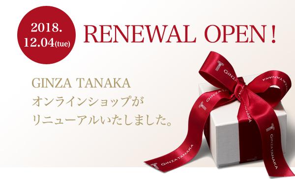 GINZA TANAKAオンラインショップがリニューアルいたしました。