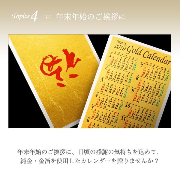 ◆◆Topics4 年末年始のご挨拶に  年末年始のご挨拶に、日頃の感謝の気持ちを込めて、純金・金箔を使用したカレンダーを贈りませんか?