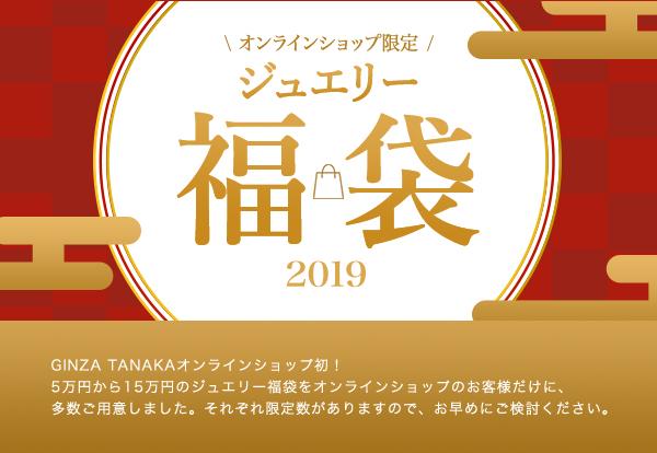 ◆◆オンラインショップ限定 ジュエリー福袋 2019◆◆ GINZA TANAKAオンラインショップ初!5万円から15万円のジュエリー福袋をオンラインショップのお客様だけに、多数ご用意しました。それぞれ限定数がありますので、お早めにご検討ください。一部の商品をご紹介いたします。
