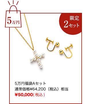 ◇◆5万円福袋Aセット 通常価格¥64,200(税込)相当 ¥50,000(税込)