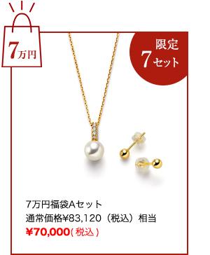 ◇◆7万円福袋Aセット 通常価格¥83,120(税込)相当 ¥70,000(税込)