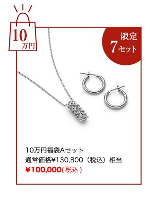 通常価格¥130,800(税込)相当 ¥100,000(税込)