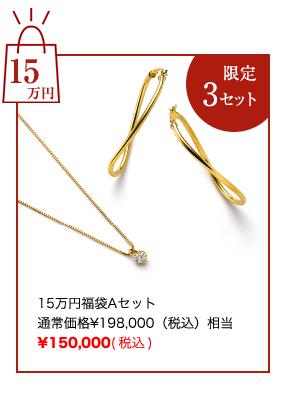 ◇◆15万円福袋Aセット 通常価格¥198,000(税込)相当 ¥150,000(税込)