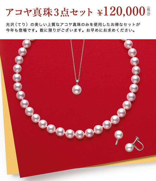 ◇◆アコヤ真珠3点セット ¥120,000(税込)  光沢(てり)の美しい上質なアコヤ真珠のみを使用したお得なセットが 今年も登場です。数に限りがございます。お早めにお求めください。  ◇おすすめPoint01 毎年ご好評をいただいている新春限定の特別提供品です。 フォーマルシーンにはもちろん、デイリーまで幅広いシーンで活躍する アコヤ真珠3点セットを、ぜひこの機会に。