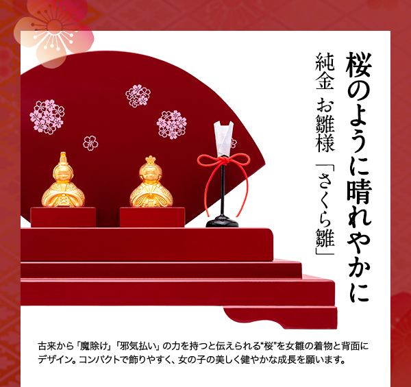 """◇◇桜のように晴れやかに 純金 お雛様「さくら雛」 ¥180,000(税込) 古来から「魔除け」「邪気払い」の力を持つと伝えられる""""桜""""を女雛の着物と背面にデザイン。コンパクトで飾りやすく、女の子の美しく健やかな成長を願います。"""