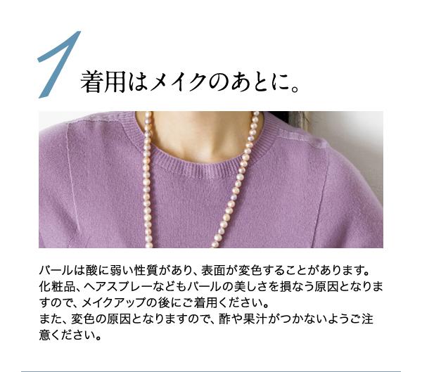 ◆◆1.着用はメイクのあとに◆◆ パールは酸に弱い性質があり、表面が変色することがあります。化粧品、ヘアスプレーなどもパールの美しさを損なう原因となりますので、メイクアップの後にご着用ください。 また、変色の原因となりますので、酢や果汁がつかないようご注意ください。