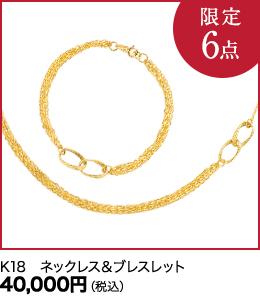 【限定6個】 [イタリア製] K18イエローゴールド ネックレス&ブレスレット¥40,000(税込)