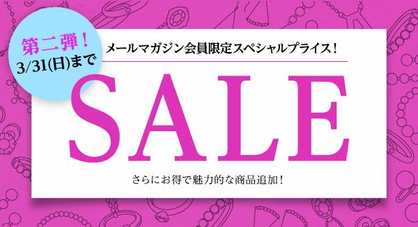 【メールマガジン会員限定】   本日(3月1日)よりスタート!スペシャルプライスSALE