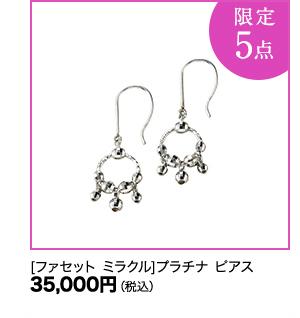 【限定5個】[ファセット ミラクル]プラチナ ピアス¥35,000円(税込)