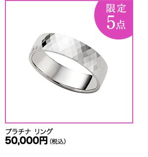 【限定5個】プラチナ リング¥50,000円(税込)