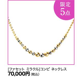 【限定5個】[ファセット ミラクル]コンビ ネックレス¥70,000円(税込)