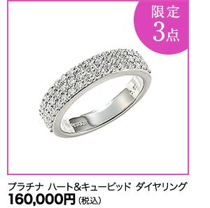 【限定3個】プラチナ ハート&キューピッド ダイヤリング¥160,000円(税込)