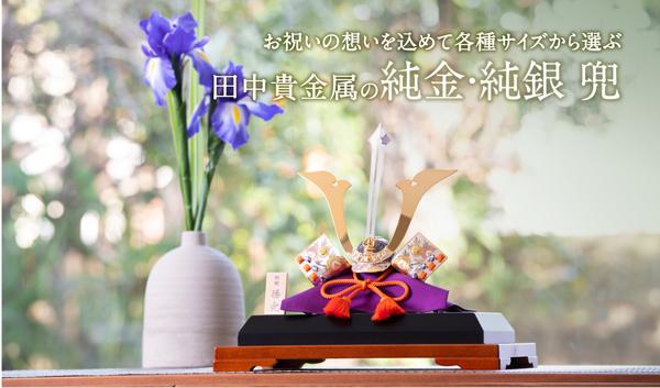【お祝いの想いを込めて各種サイズから選ぶ】田中貴金属の純金・純銀 兜