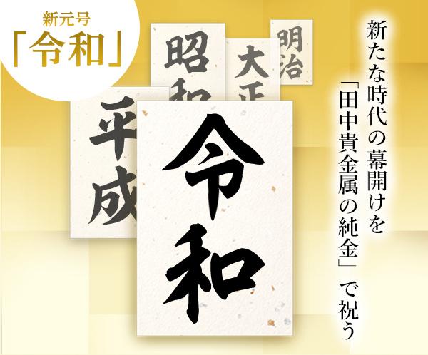 新たな時代の幕開けを「田中貴金属の純金」で祝う