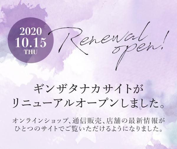 2020.10.15 THU Renewal open! ギンザタナカサイトがリニューアルオープンしました。オンラインショップ、通信販売、店舗の最新情報がひとつのサイトでご覧いただけるようになりました。