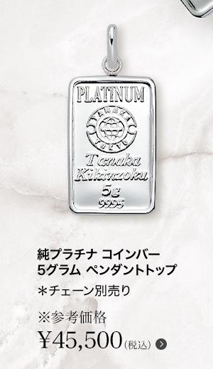 純プラチナ コインバー 5グラムペンダントトップ*チェーン別売り※参考価格¥45,500(税込)