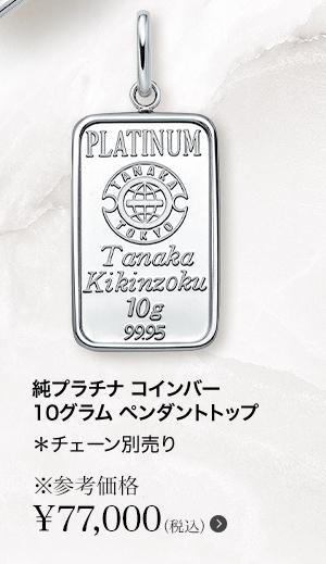 純プラチナ コインバー 10グラム ペンダントトップ*チェーン別売り※参考価格¥77,000(税込)