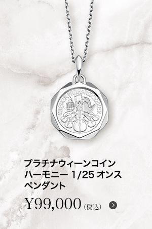 プラチナウィーンコイン ハーモニー1/25オンスペンダント¥99,000(税込)