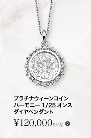 プラチナウィーンコイン ハーモニー1/25オンスダイヤペンダント¥120,000(税込)