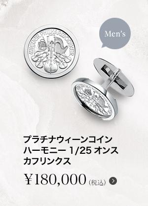 プラチナウィーンコイン ハーモニー1/25オンスカフリンクス¥180,000(税込)