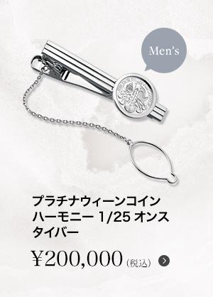 プラチナウィーンコイン ハーモニー1/25オンスタイバー¥200,000(税込)