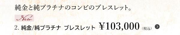 純金と純プラチナのコンビのブレスレット。2. 純金/純プラチナ ブレスレット ¥103,000(税込)