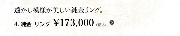 透かし模様が美しい純金リング。4. 純金 リング ¥173,000(税込)
