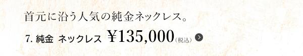 首元に沿う人気の純金ネックレス。7. 純金 ネックレス ¥135,000(税込)