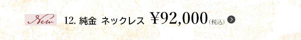 12. 純金 ネックレス ¥92,000(税込)