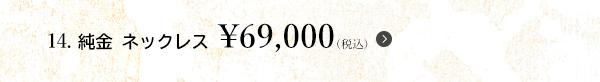 14. 純金 ネックレス ¥69,000(税込)