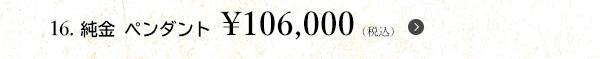 葉っぱモチーフを上品な透かしで表現、普段使いにもおすすめ。16. 純金 ペンダント ¥106,000(税込)