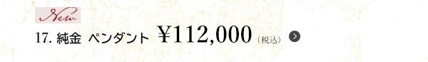 17. 純金 ペンダント ¥112,000(税込)