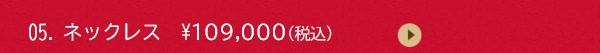 05.ネックレス ¥109,000(税込)