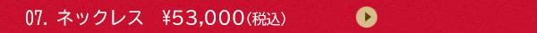 07.ネックレス ¥53,000(税込)
