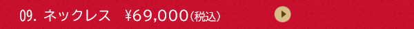 09.ネックレス ¥69,000(税込)