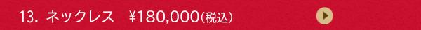 13.ネックレス ¥180,000(税込)
