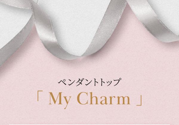 ペンダントトップ「My Charm」