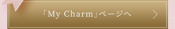 「My Charm」ページへ