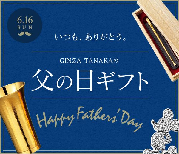 ◇【6.16 SUN いつも、ありがとう。】GINZA TANAKAの父の日ギフト◇