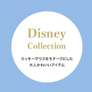 ◆◇◆Disney Collection ミッキーマウスをモチーフにした大人かわいいアイテム