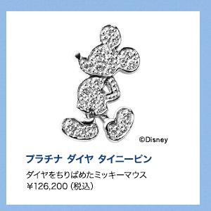 ■プラチナ ダイヤ タイニーピン  ダイヤをちりばめたミッキーマウス  ¥126,200(税込)
