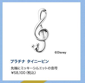 ■プラチナ タイニーピン  先端にミッキーシルエットの音符  ¥58,100(税込)