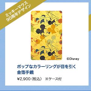 ■ミッキーマウス 90周年デザイン  ポップなカラーリングが目を引く金箔手鏡  ¥2,900(税込) ※ケース付