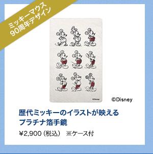 ■ミッキーマウス 90周年デザイン  歴代ミッキーのイラストが映えるプラチナ箔手鏡  ¥2,900(税込) ※ケース付
