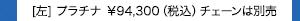 ◇プラチナ ¥94,300(税込)チェーンは別売