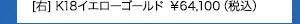 ◇K18イエローゴールド ¥64,100(税込)