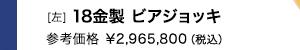 ◇18金製 ビアジョッキ  参考価格 ¥2,965,800(税込)