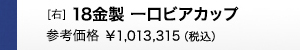 ◇18金製 一口ビアカップ 参考価格 ¥1,013,315(税込)