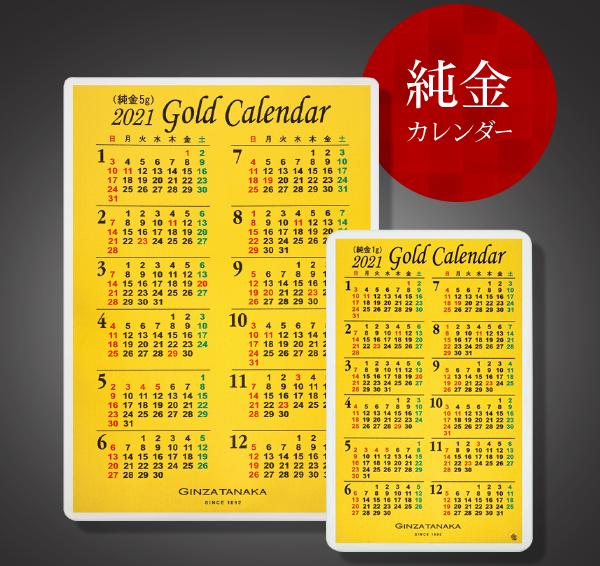 純金カレンダー