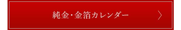 純金・金箔カレンダー